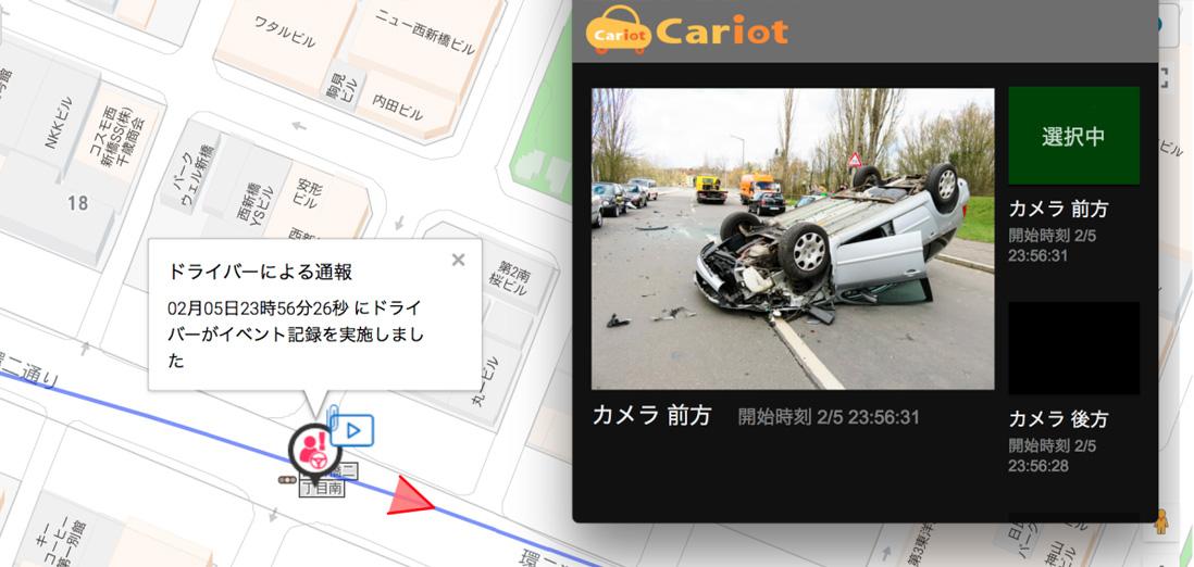 リアルタイム車両管理「Cariot(キャリオット)」、 通信型ドライブレコーダーデバイス「ER2」の機能アップデート