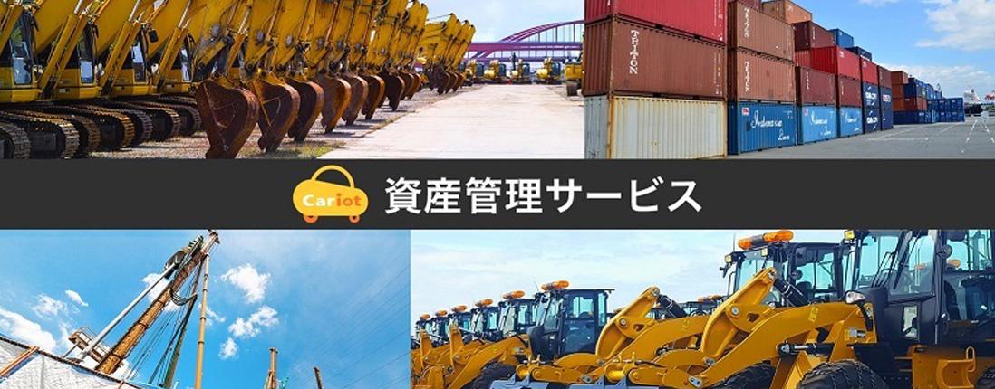 リアルタイム車両管理「Cariot(キャリオット)」、資産管理の新サービスを提供開始