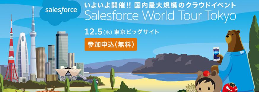 """リアルタイム車両管理「Cariot(キャリオット)」""""Salesforce World Tour Tokyo2018"""" ブース出展のお知らせ"""