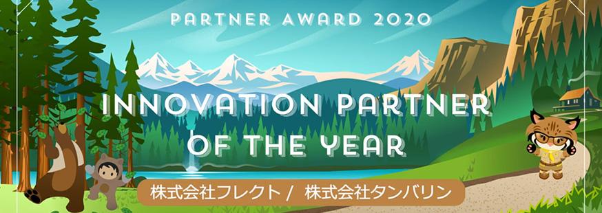 "Salesforce Partner Summit 2020にて Partner Award ""Innovation Partner of the Year""を受賞"