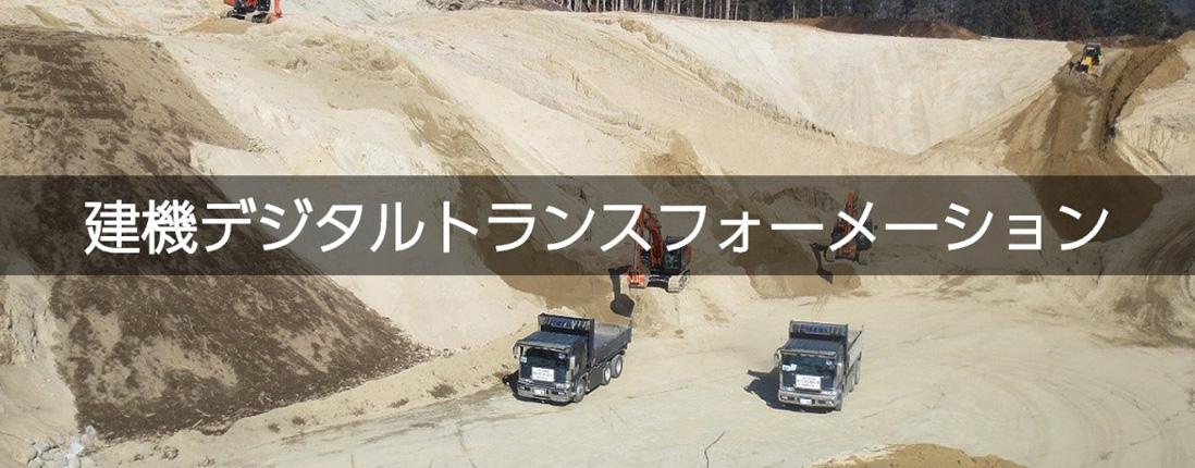 建設機械の稼働最適化クラウドサービス「KenkiNavi(ケンキナビ)」提供開始