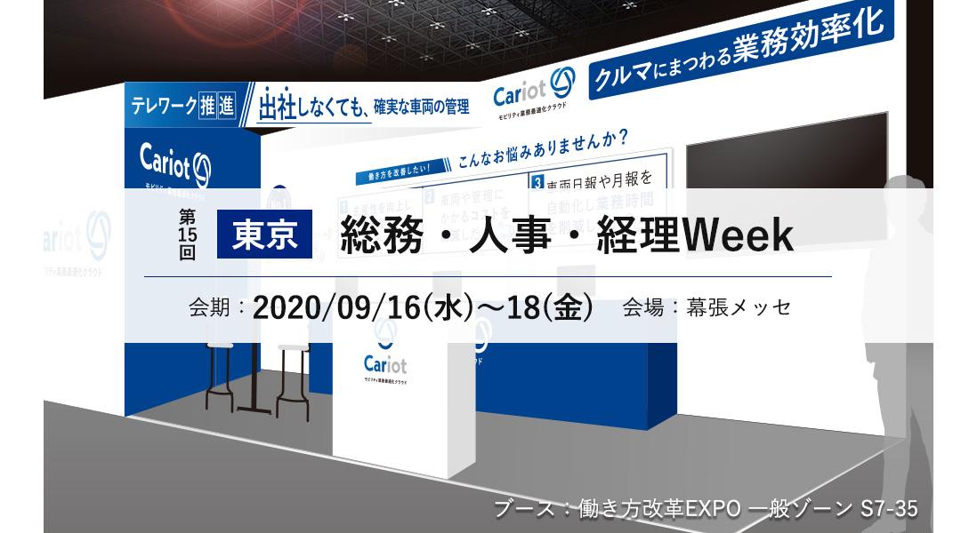 【開催終了】モビリティ業務最適化クラウドCariot(キャリオット)が「第15回[東京]総務・人事・経理Week:働き方改革EXPO」に出展します