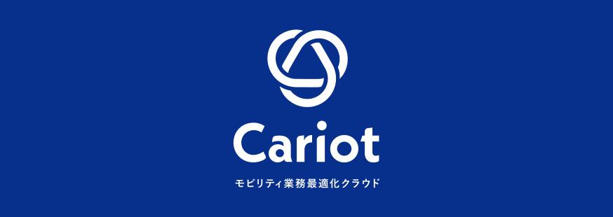 モビリティ業務最適化クラウドCariot(キャリオット)、配送計画機能に荷量情報の登録・管理機能を追加
