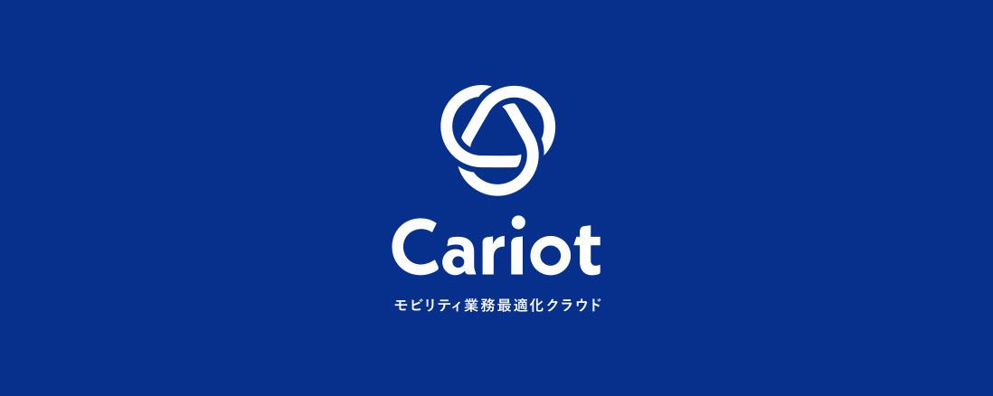 モビリティ業務最適化クラウドCariot(キャリオット)、「駐車イベントマップ」をアップデート